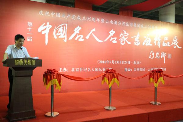 汪碧刚副院长兼秘书长主持开幕式。
