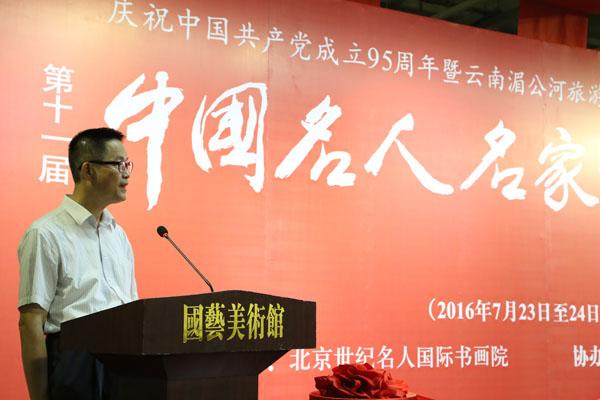 朱守道副院长代表名人书画院致辞。